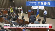 Ruling, opposition parties to name respective floor leaders