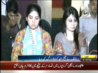 Veena Malik Disappoints Sheikh Rasheed - Watch Video