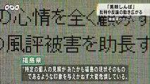 20140512美味しんぼ表現で波紋広がる 福島