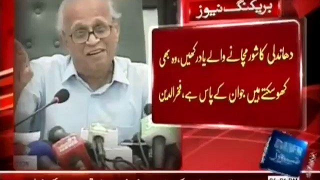 Those who are crying over Rigging should remember they can even lose almost all what they are having right now :- Fakhruddin G.Ibrahim Taunting PTI