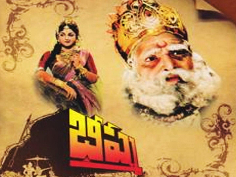 Bheeshma 1962 Full Movie N T Rama Rao Anjali Devi Video Dailymotion