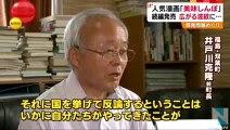 20140512「美味しんぼ」原発問題、福島など抗議 波紋広がる