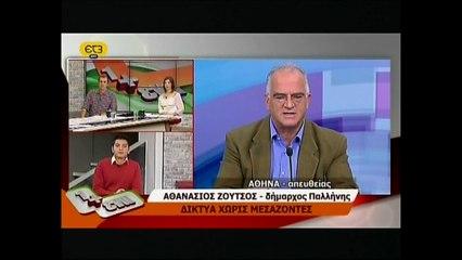 ΔΗΛΩΣΕΙΣ ΔΗΜΑΡΧΟΥ ΠΑΛΛΗΝΗΣ ΣΤΗΝ ΕΤ.16 ΝΟΕΜΒΡ.2012