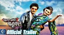 Official Trailer - Aame Ta Toka Sandha Marka  | Latest Odia Film | Papu Pam Pam, Koel Banerjee