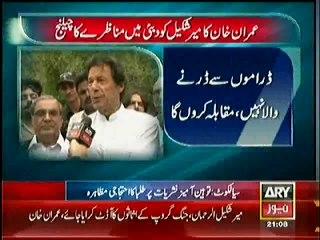 Imran Khan Open Challenge to Mir Shakeel-ur-Rehman