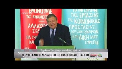 pagritianews.gr- Η δήλωση του Βενιζέλου