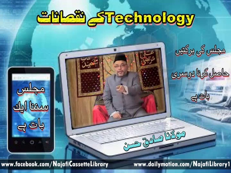 کے نقصانات ۔ مولانا صادق حسن Technology - Disadvantages of Technology