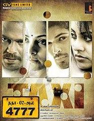 TN 07 AL 4777: 2009: Full Length Malayalam Movie