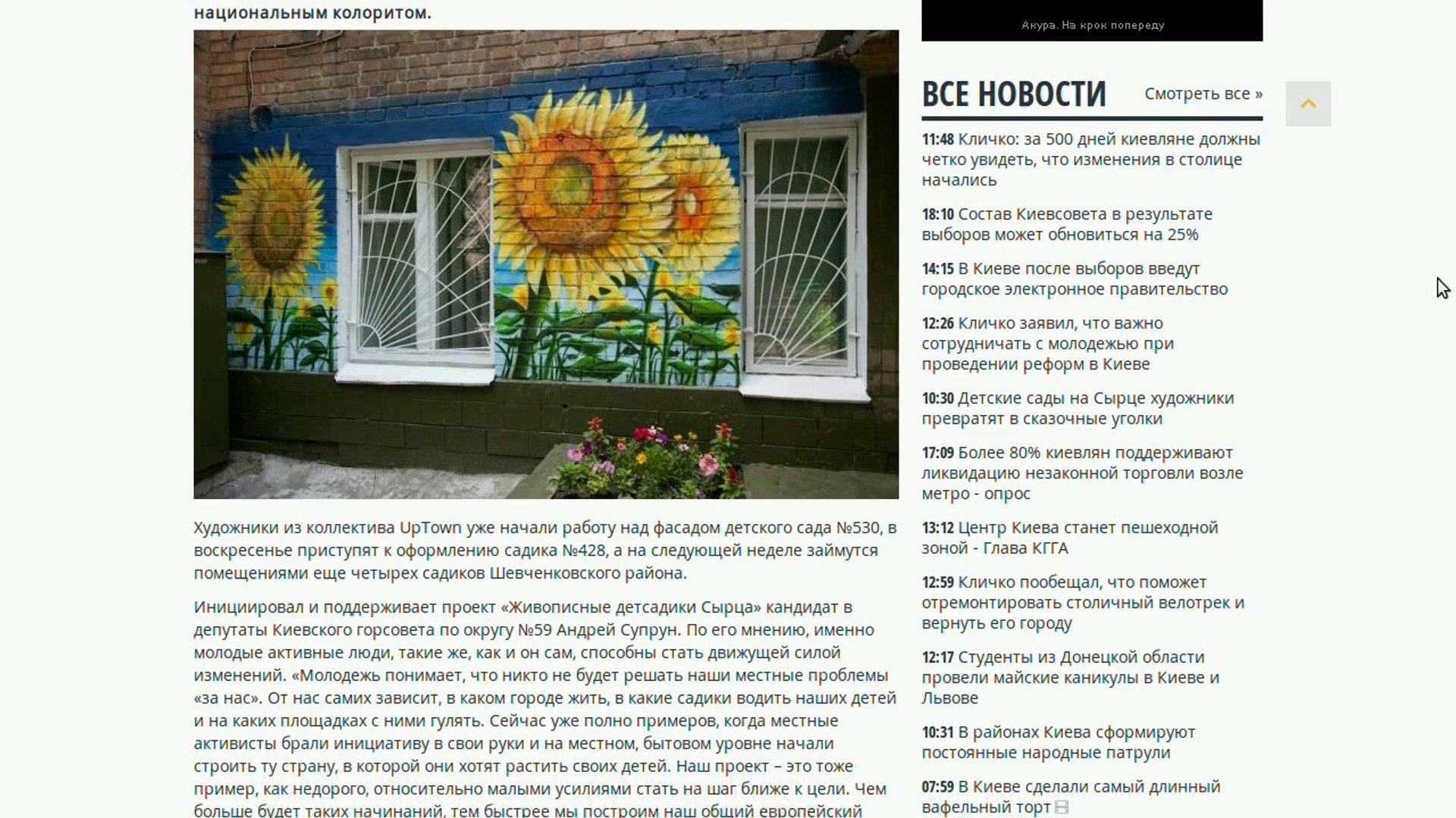 Андрей Супрун: Детские сады на Сырце художники превратят в сказочные уголки