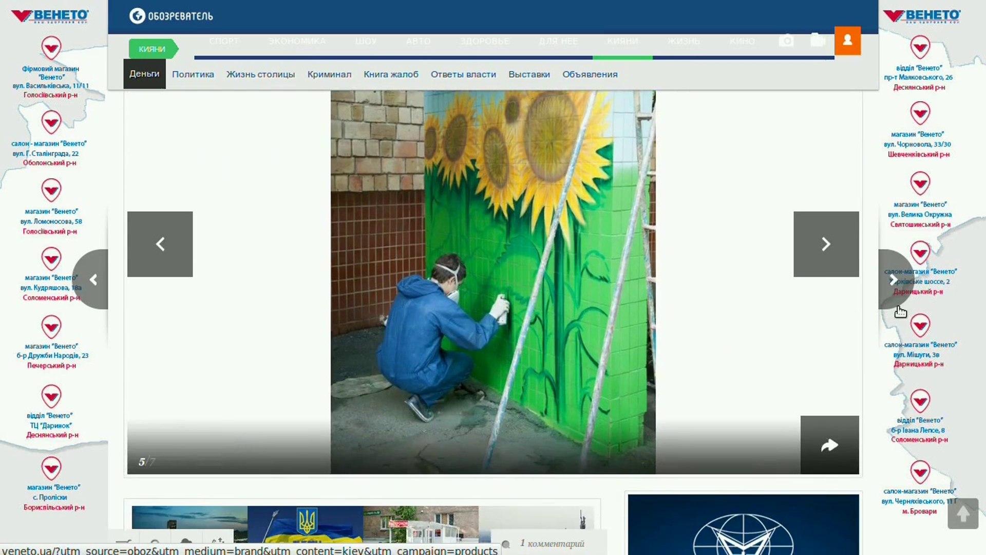 Андрей Супрун: в Киеве яркими пейзажами разукрасят детские сады