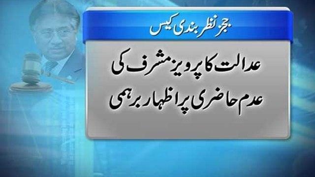 Dunya news-Judgest detention case: Court expresses resentment over Musharraf's absence