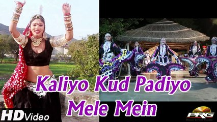 Rajasthani Most Popular Traditional Folk Dance Songs | Kaliyo Kud Padiyo Mele Mein | Ghoomar Lokgeet