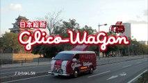 00191 glico wagon masanori ishii food - Komasharu - Japanese Commercial