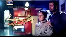 Ek Mohabbat Kay Baad Episode 3 (29th  May 2014) Full High Quality Drama On ARY Digital