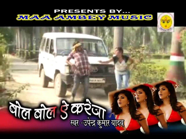 Are Baap Re Baap *New Bhojpuri Song 2014* Album Name: Bola Bola Ae Kareja