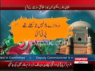 Express News investigations prove only 2 gates open when stampede happened. DCO Multan version is wrong