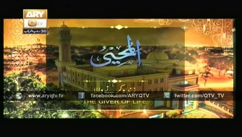 ALLAH Pak Kay 99 Naam