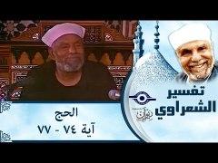 الشيخ الشعراوي تفسير سورة الحج، �