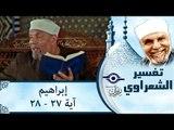 الشيخ الشعراوي: تفسير سورة إبراهيم، (آية ٢٧-٢٨)