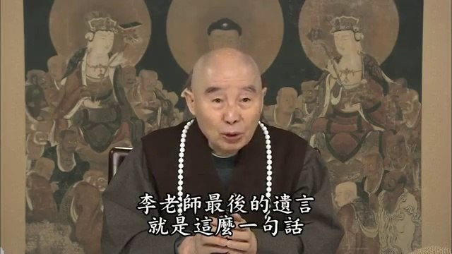 000000111 Lão cư sĩ Lý Bỉnh Nam trước khi vãng sanh khuyên nên niệm Phật ví thế giới này đã loạn rồi