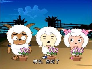 喜羊羊与灰太狼 喜羊羊与灰太狼第372集 护花使者