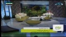 مداخلة هاتفية في برنامج(يوم جديد) على قناة ا�