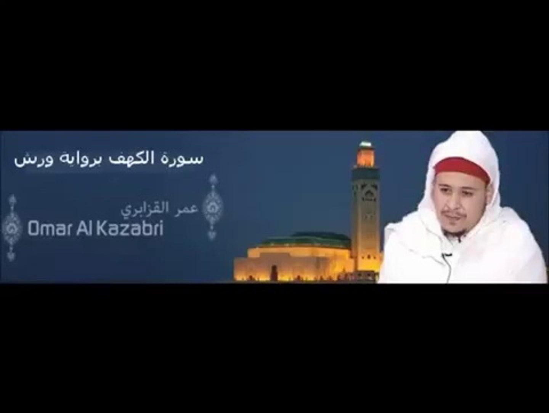 سورة الكهف كاملة برواية ورش - الشيخ عمر القزابري