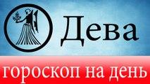 ДЕВА, астрологический прогноз на день, 5 июня 2014, Астролог Демет Балтаджи, астрологический центр Билинч Окулу.mp4