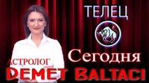 ТЕЛЕЦ, астрологический прогноз на день, 8 июня 2014, Астролог Демет Балтаджи, астрологический центр Билинч Окулу.mp4