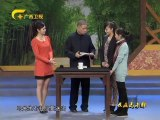 20130105 收藏马未都 dm 中兴流彩同治窑