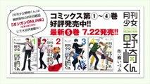 【PV】「月刊少女野崎くん」アニメ化決定PV ver.1.5