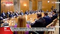 Ομιλία Βενιζέλου στο νέο υπουργικό συμβούλιο