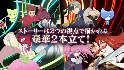 Trailer de Tales of the World Reve Unitia