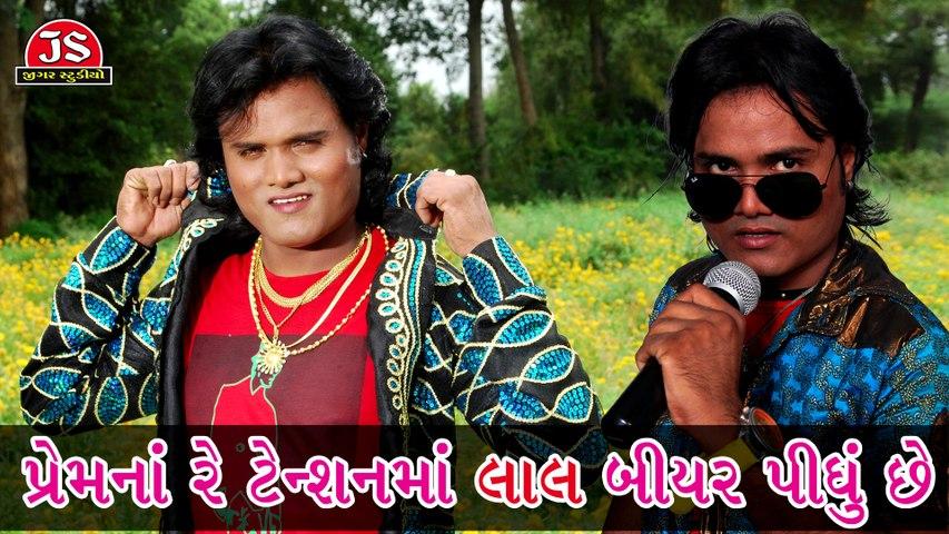 Prem Na Re Tension Ma Lal Biyar Pidhu | Jagdish Thakor