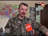 Игорь Стрелков рассказал журналистам 'КП' о последних событиях в Славянске