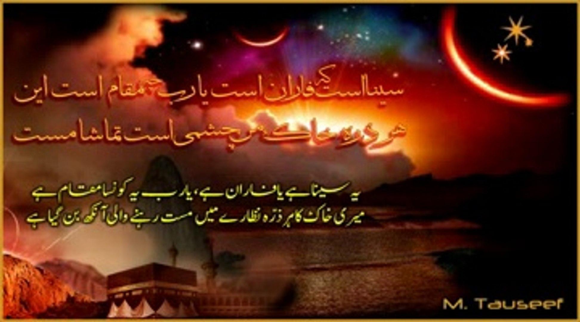 Allama Iqbal by Munshi Raziuddin - Az dair-e-mughan aayem (With Urdu  Translation)