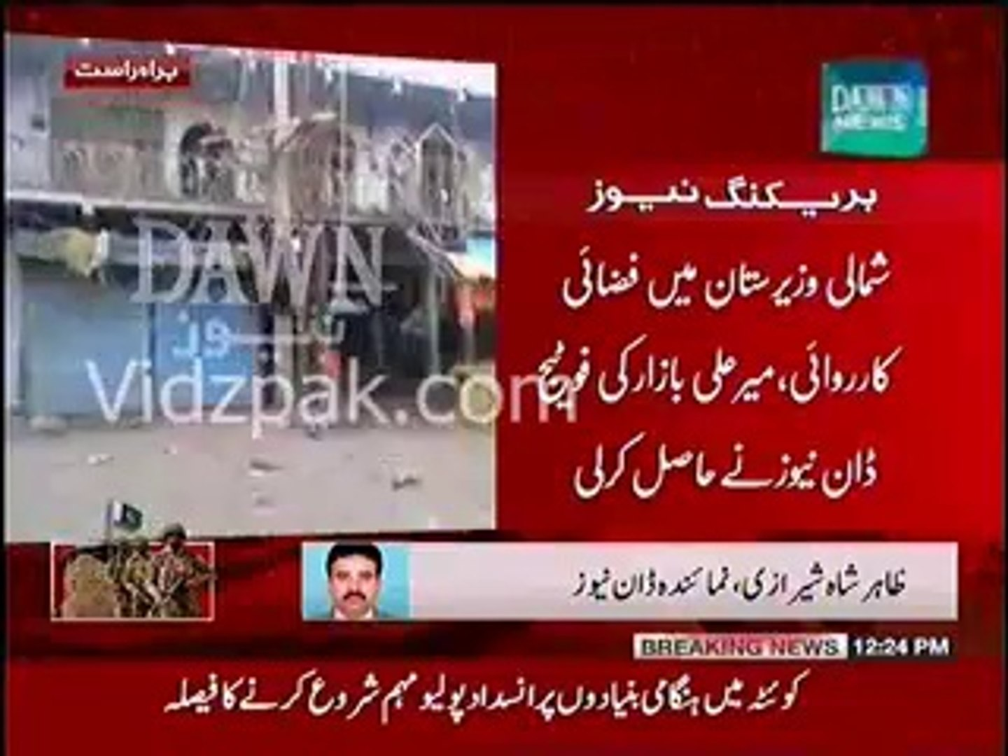 Exclusive video footage of Mir Ali Bazaar after air strikes