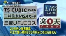14 06 17 AK NN7 ウィルス カード情報 感染拡大 岡本勝之 HIS JUGEM
