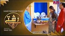 """Rishtey Episode 40  Full Promo  On Ary zindagi - Rishtey """"Next Episode"""""""