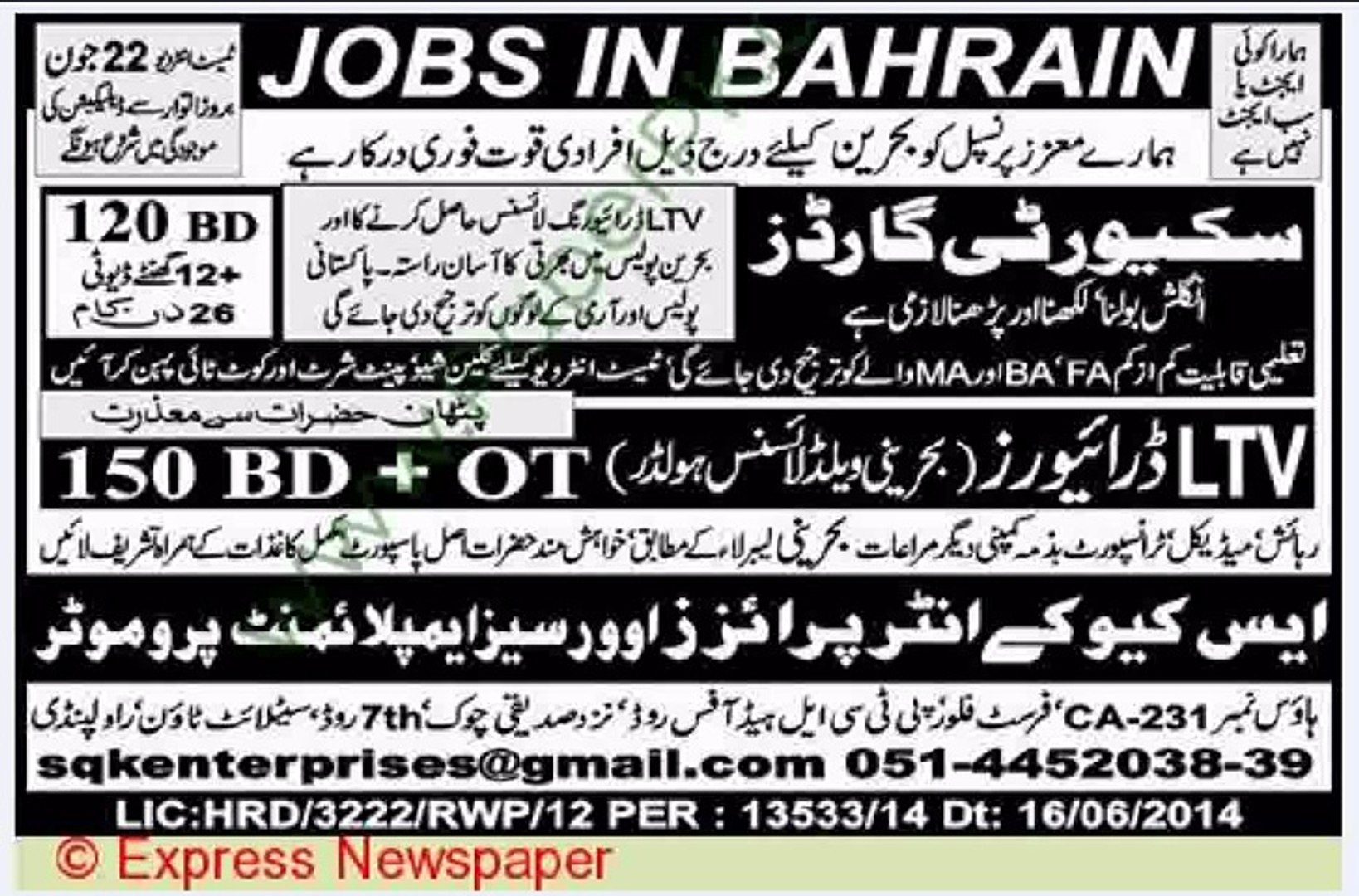 security-guard-driver-jobs-in-bahrain