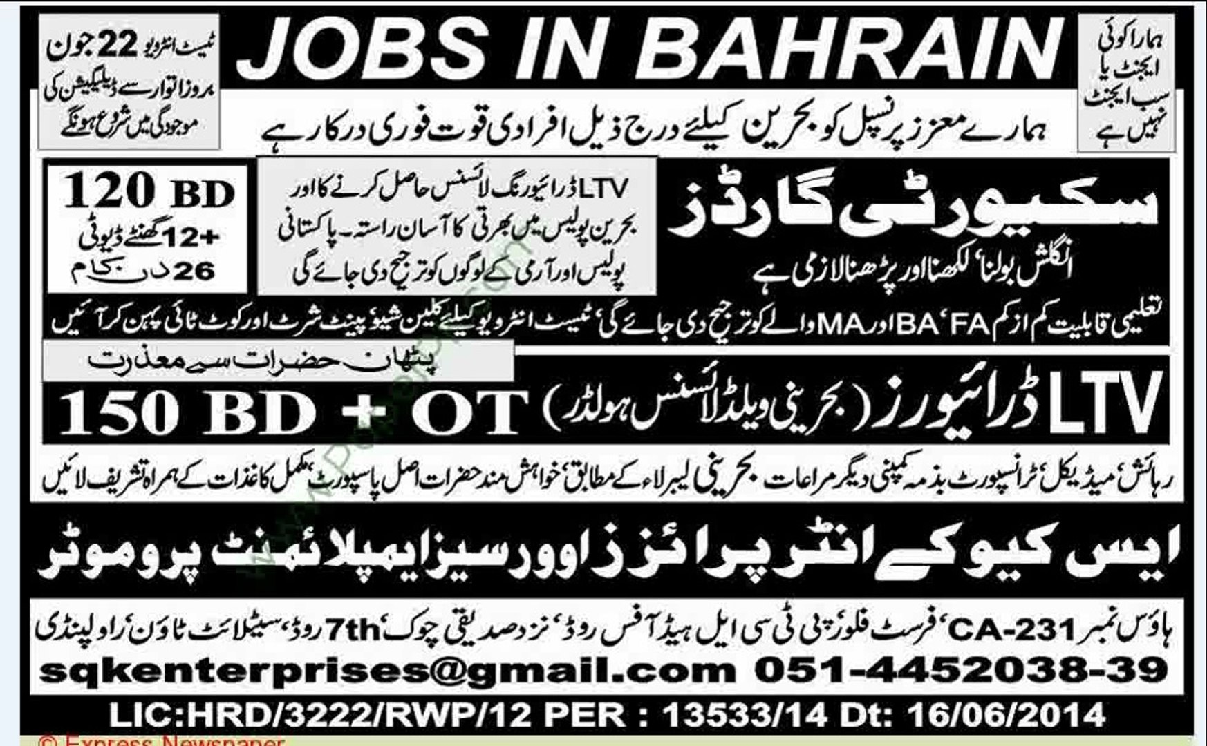 security-guard-jobs-in-bahrain
