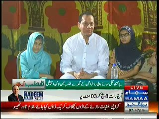 Little Ayesha Victim Of Model Town Tragedy – Message To Sharif Brothers
