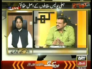 Express Crime Reporter reveals inside story of conference table meeting presided by Rana Sanaullah