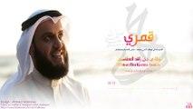 قمري - قصيدة في وصف النبي محمد صلى الله عليه وسلم _ جديد مشاري العفاسي 2014