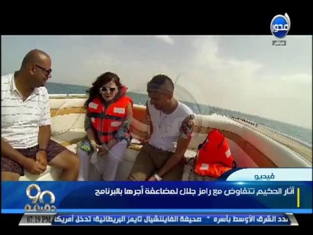 #90دقيقة - محمد مصطفى شردي: فيديو اثار الحكيم تطالب بضعف أجرها في برنامج رامز