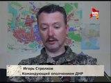 Игорь Стрелков- Нас давят танками американские наемники