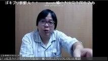 【ニコ生】「在特会」 桜井誠 インチキ河野談話!慰安婦問題は日本が悪い!?2014年6月20日2/14
