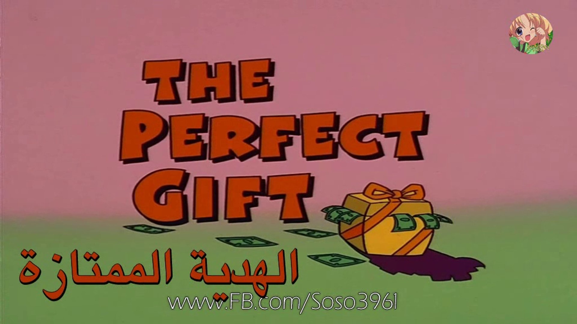 Johnny Bravo The Perfect Gift Arabic Dubbing فيديو Dailymotion