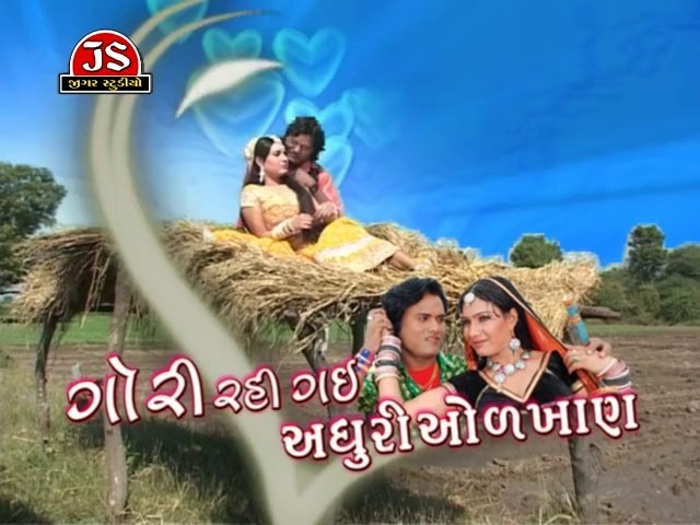 Peli Chhori Mane Miss Call Mare | Jagdish Thakor | Gori Rahi Gai Adhuri Odakhan
