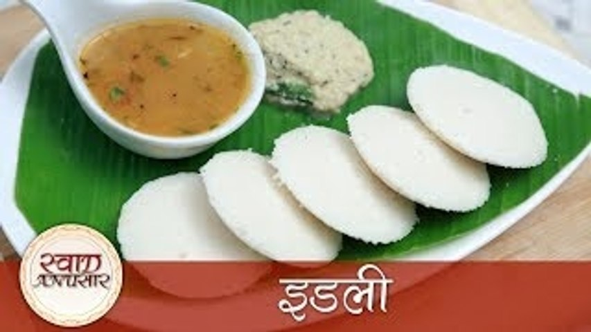 Idli - इडली - Easy To Make Homemade South Indian Delight